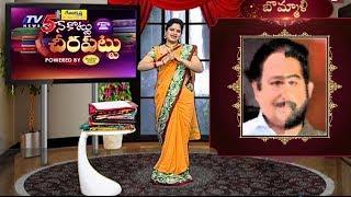 ఫోన్ కొట్టు చీర పట్టు | Latest Trending Sarees | Snehitha | 13th December 2018 | TV5 News