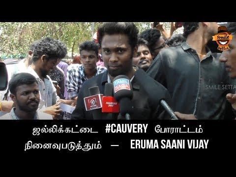 ஜல்லிக்கட்டை #cauvery போராட்டம் நினைவு படுத்தும் | Eruma Saani Vijay | Cauvery Protest