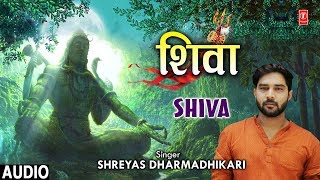 शिवा Shiva I Shiv Bhajan I SHREYAS DHARMADHIKARI I New Full Audio Song