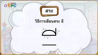 สื่อการเรียนการสอน สระอี ป.2 ภาษาไทย