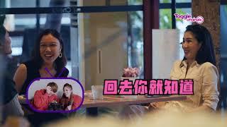 Prank It! 这个是不是Prank?! EP4 - Shane Pow 包勋评 & Kimberly Wang 王智荟