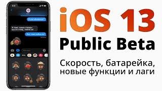 iOS 13 Public Beta ВЫШЛА! Что нового, как обновиться и стоит ли?