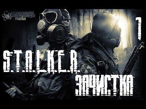 Прохождение S.T.A.L.K.E.R. ЗАЧИСТКА  (МОД Тень Чернобыля) : Выбор Стрелка! (1)