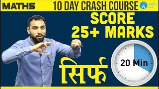 Mission IBPS PO 2018 | Score 25+ Marks in 20 Minute | Day - 1 | 10 Day Crash Course | By Arun Sir |