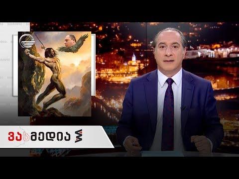ვასმედია - 31.01.2020