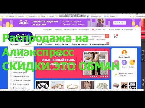 Распродажа 11.11 2019 на сайте Алиэкспресс  AliExpress покупать ли?. ЭТО ОБМАН!