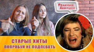 Реакция девушек - ЧЕЛЕНДЖ - ПОПРОБУЙ НЕ ПОДПЕВАТЬ - СТАРЫЕ ХИТЫ