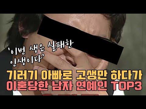 기러기 아빠로 고생만 하다가 이혼당한 남자 연예인 TOP3