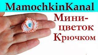 Миниатюрный цветок крючком Три лепестка Для вязаных DIY украшений