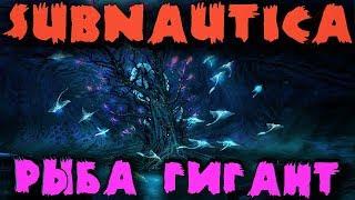 """Смертельная гигантская рыба и починка космического корабля """"Аврора"""" - Прохождение Subnautica"""