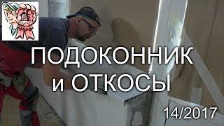 Подоконник и откосы СТРОИМ ДЛЯ СЕБЯ