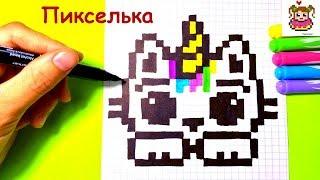 Как Рисовать Кота - Единорога по Клеточкам ♥ Рисунки по Клеточкам