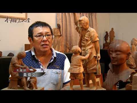 三義巧雕名人堂-木雕師 黃煥文
