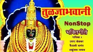 नॉन स्टॉप तुळजाभवानी भक्तीगीते - Nonstop Tuljabhavani Songs