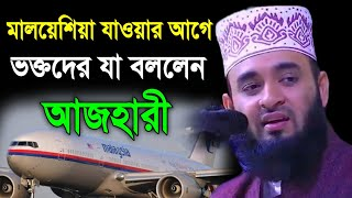 bangla new waz 2019 mizanur rahman azhari বাংলা নিউ ওয়াজ মিজানুর রহমান আজহারী