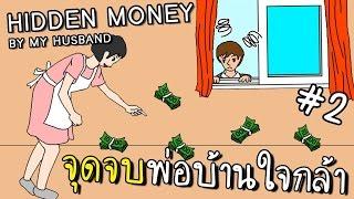 [EP.2] จุดจบของพ่อบ้านใจกล้า | Hidden Money By My Husband [zbing z.]