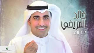 Khalid Almorikhy … Dwak Andi | خالد المريخي … دواك عندي