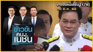 ประชาธิปัตย์ย้ำจุดยืน ต้องแก้รัฐธรรมนูญ | ข่าวข้นคนเนชั่น (1/5)
