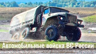 С Днём военного автомобилиста!