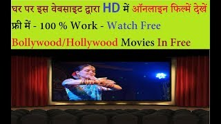 How To Watch Free Online Movies