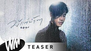 มีแต่น้ำตา - โอปอ ประพุทธ์ [Official Teaser]