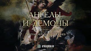 Ангелы и демоны. Закон Божий с протоиереем Андреем Ткачевым