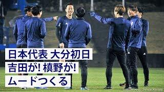 日本代表、雨降る大分で始動吉田が!槙野が!笑顔の初日