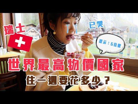 住在世界最貴國家「瑞士」一週要花多少錢