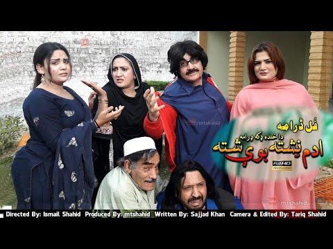 Adam Neshta Bovi Shta Full Hd Drama 2019 | ادم نشته بوي شته | Ismail Shahid