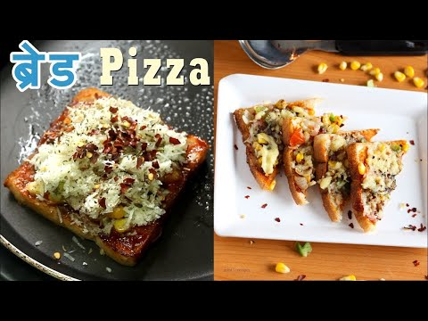 Bread Pizza Recipe In Hindi – Bread Pizza Without Oven – Indian Breakfast Recipes – Ep-138