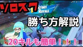 【20キル超え】ソロスクの勝ち方解説! 【Fortnite】