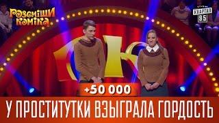+50 000 - У проститутки взыграла гордость | Рассмеши комика 2016
