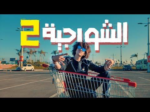 مهرجان الشورجيه 2 ( فيديو كليب حصرى ) Music Video 4k