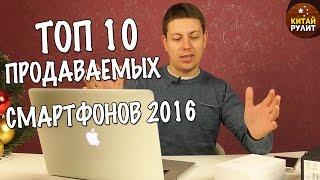 ТОП 10 ПРОДАВАЕМЫХ СМАРТФОНОВ 2016 - ОБЗОР CUBOT NOTE S