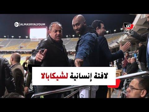 في لافتة إنسانية.. شيكابالا يحقق أمنية مشجع زملكاوي قبل مباراة جورماهيا وفرحة هستيرية