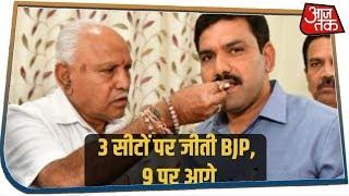 Karnataka Bypoll Results Live: 3 सीटों पर जीती BJP, 9 पर आगे, कांग्रेस ने मानी हार