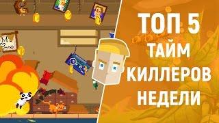 ТОП 5 ТАЙМКИЛЛЕРОВ НЕДЕЛИ НА АНДРОИД от GAME PLAN