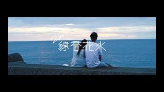 【MV】ずんだれ「線香花火」