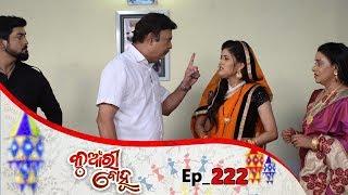 Kunwari Bohu   Full Ep 222   26th June 2019   Odia Serial – TarangTV