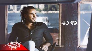 Samo Zaen - Howa Da Habibi | سامو زين - هو ده حبيبى تحميل MP3