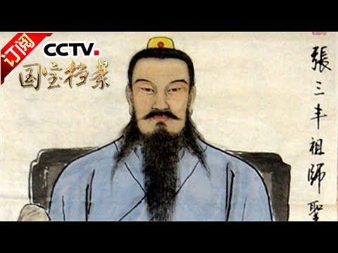 《国宝档案》 20170627 问道传奇——邋遢道人张三丰 | CCTV-4