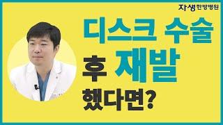 [허리디스크]  허리디스크수술 후 통증이 계속되거나 재발했다면?