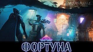 Warframe: ФОРТУНА - Обновление 24.0