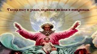 Молитва Символ Веры. Текст для крестных
