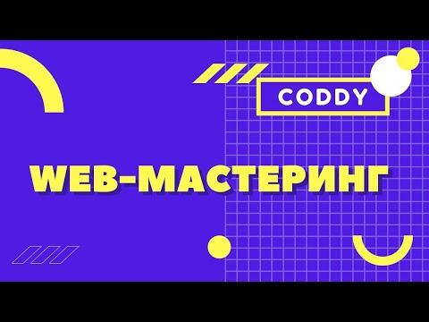 "Обучение ""Web-мастеринг"" от онлайн-школы Coddy"
