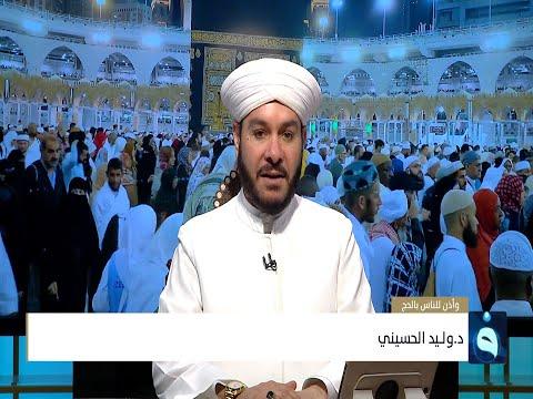 شاهد بالفيديو.. طواف الوداع .. برنامج وأذن للناس بالحج مع الشيخ د . وليد الحسيني 23-7-2021
