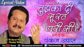 तुझको दी सूरत परी सी | Tujhko Di Soorat - Lyrical Video | Bollywood Romantic Songs | Pankaj Udhas