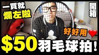 【開箱】頂🙄一買番黎就爛左啦!$50一塊羽毛球拍好好用❤️