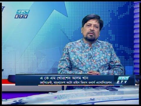Ekushey Business || এ কে এম খোরশেদ আলম খান - প্রেসিডেন্ট, বাংলাদেশ অটো রাইস মিলস ওনার্স এসোসিয়েশন|| 23 March 2020 || ETV Business