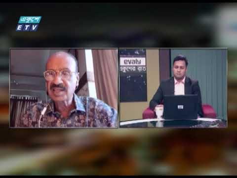Ekushey Rat || একুশের রাত || 05 April 2021 | ETV Talk Show